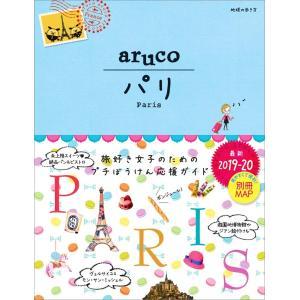 地球の歩き方 aruco 1 パリ 2019年〜2020年版|hkt-tsutayabooks