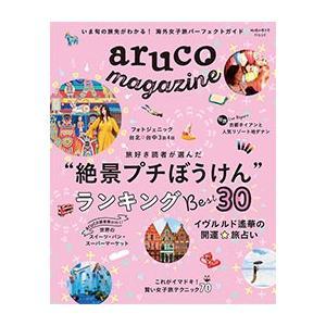 地球の歩き方 MOOK aruco magazine|hkt-tsutayabooks
