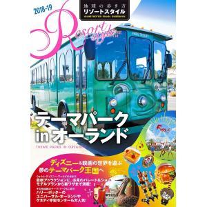 地球の歩き方 Resort Style R16 テーマパークinオーランド 2018年〜2019年版|hkt-tsutayabooks