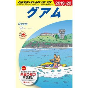 地球の歩き方 ガイドブック C04 グアム 2019年〜2020年版|hkt-tsutayabooks