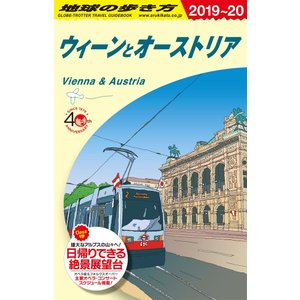 地球の歩き方 ガイドブック A17 ウィーンとオーストリア 2019年〜2020年版|hkt-tsutayabooks