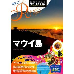 地球の歩き方 Resort Style R03 マウイ島 2019年〜2020年版 hkt-tsutayabooks