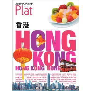 地球の歩き方 Plat 20 香港|hkt-tsutayabooks