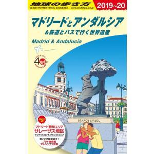 地球の歩き方 ガイドブック A21 マドリードとアンダルシア&鉄道とバスで行く世界遺産 2019年〜2020年版 hkt-tsutayabooks