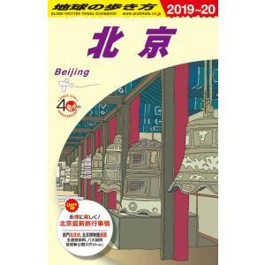地球の歩き方 ガイドブック D03 北京 2019年〜2020年版 hkt-tsutayabooks
