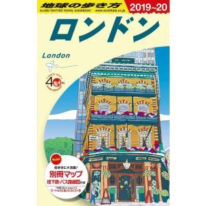 地球の歩き方 ガイドブック A03 ロンドン 2019年〜2020年版 hkt-tsutayabooks