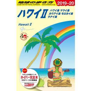 地球の歩き方 ガイドブック C02 ハワイ2 ハワイ島 マウイ島 カウアイ島 モロカイ島 ラナイ島 2019年〜2020年版 hkt-tsutayabooks