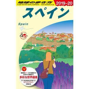 地球の歩き方 ガイドブック A20 スペイン 2019年〜2020年版|hkt-tsutayabooks