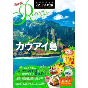地球の歩き方 Resort Style R04 カウアイ島 2019年〜2020年版|hkt-tsutayabooks