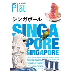 地球の歩き方 Plat 10 シンガポール|hkt-tsutayabooks