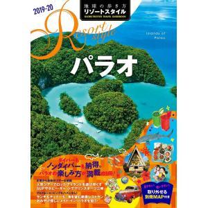 地球の歩き方 Resort Style R10 パラオ 2019年〜2020年版|hkt-tsutayabooks