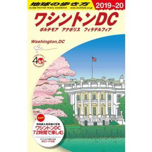 地球の歩き方 ガイドブック B08 ワシントンDC 2019年〜2020年版 hkt-tsutayabooks