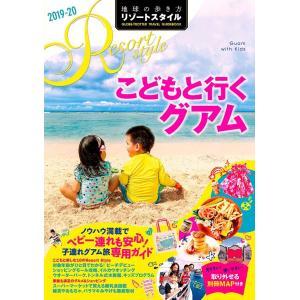 地球の歩き方 Resort Style R09 こどもと行くグアム 2019年〜2020年版|hkt-tsutayabooks