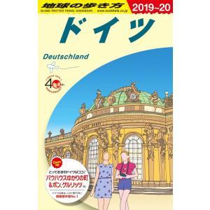 地球の歩き方 ガイドブック A14 ドイツ 2019年〜2020年版|hkt-tsutayabooks