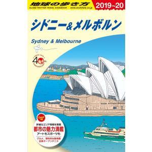 地球の歩き方 ガイドブック C13 シドニー&メルボルン 2019年〜2020年版|hkt-tsutayabooks
