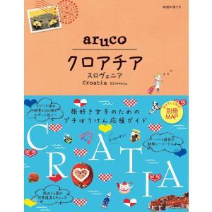 地球の歩き方 aruco 20 クロアチア スロヴェニア|hkt-tsutayabooks