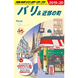 地球の歩き方 ガイドブック A07 パリ&近郊の町 2019年〜2020年版|hkt-tsutayabooks