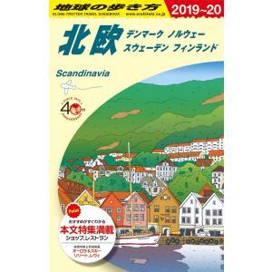 地球の歩き方 ガイドブック A29 北欧 デンマーク ノルウェー スウェーデン フィンランド 2019年〜2020年版|hkt-tsutayabooks
