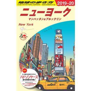 地球の歩き方 ガイドブック B06 ニューヨーク マンハッタン&ブルックリン 2019年〜2020年版|hkt-tsutayabooks