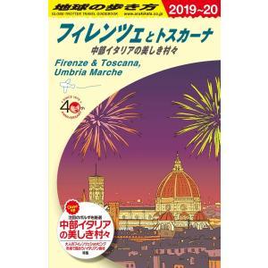 地球の歩き方 ガイドブック A12 フィレンツェとトスカーナ 2019年〜2020年版 hkt-tsutayabooks