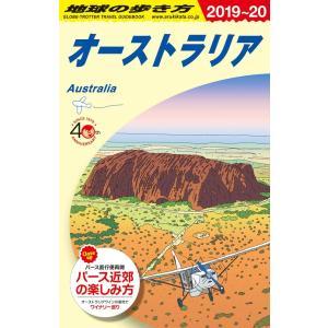地球の歩き方 ガイドブック C11 オーストラリア 2019年〜2020年版 hkt-tsutayabooks