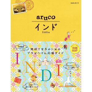 地球の歩き方 aruco 5 インド hkt-tsutayabooks