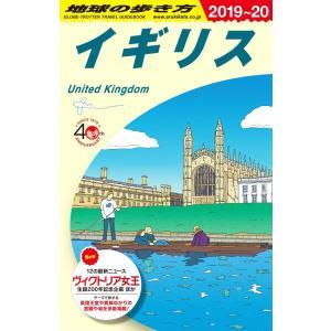 地球の歩き方 ガイドブック A02 イギリス 2019年〜2020年版