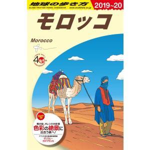 地球の歩き方 ガイドブック E07 モロッコ 2019年〜2020年版 hkt-tsutayabooks