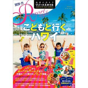 地球の歩き方 Resort Style R05 こどもと行くハワイ 2020年〜2021年版|hkt-tsutayabooks