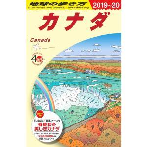 地球の歩き方 ガイドブック B16 カナダ 2019年〜2020年版 hkt-tsutayabooks