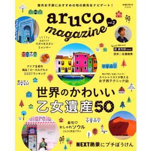 地球の歩き方 aruco magazine vol.2|hkt-tsutayabooks