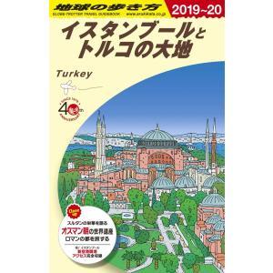 地球の歩き方 ガイドブック E03 イスタンブールとトルコの大地 2019年〜2020年版|hkt-tsutayabooks