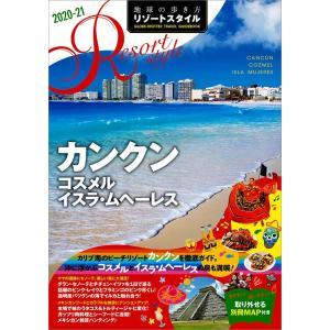 地球の歩き方 Resort Style R17 カンクン コスメル イスラ・ムヘーレス 2020年〜2021年版 hkt-tsutayabooks
