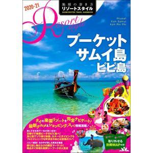 地球の歩き方 Resort Style R12 プーケット サムイ島 ピピ島 2020年〜2021年版 hkt-tsutayabooks
