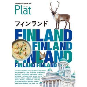地球の歩き方 Plat 15 フィンランド