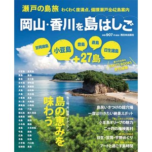 瀬戸の島旅 岡山・香川を島はしご|hkt-tsutayabooks