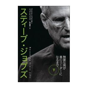 本書は、フォーチュン誌記者としてジョブズと25年以上にわ たる親交を持つ著者が、折々に取材したテープ...