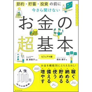 節約・貯蓄・投資の前に 今さら聞けないお金の超基本|hkt-tsutayabooks
