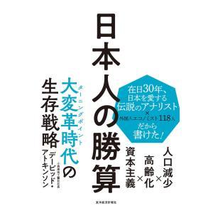 日本人の勝算|hkt-tsutayabooks