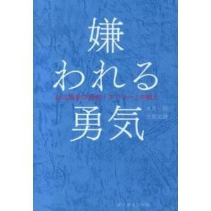 フロイト、ユングと並ぶ心理学三大巨匠の一人、アドラー。日本では無名に近い存在ですが、欧米での人気は抜...