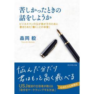 苦しかったときの話をしようか ビジネスマンの父が我が子のために書きためた「働くことの本質」|hkt-tsutayabooks