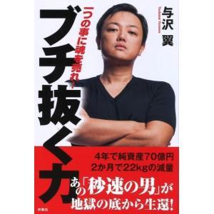 ブチ抜く力|hkt-tsutayabooks