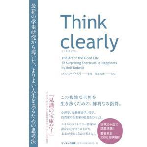 Think clearly 最新の学術研究から導いた、よりよい人生を送るための思考法|hkt-tsutayabooks