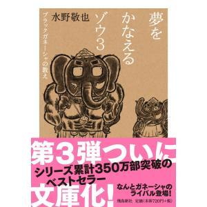 夢をかなえるゾウ3 文庫版|hkt-tsutayabooks