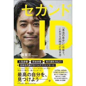 セカンドID|hkt-tsutayabooks