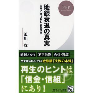 地銀衰退の真実 未来に選ばれし金融機関|hkt-tsutayabooks