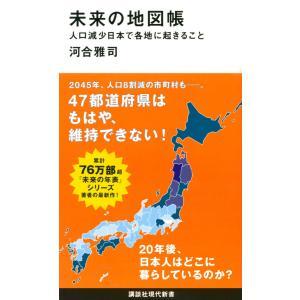未来の地図帳 人口減少日本で各地に起きること|hkt-tsutayabooks