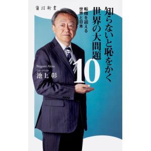 知らないと恥をかく世界の大問題10 転機を迎える世界と日本|hkt-tsutayabooks