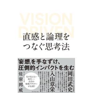 直感と論理をつなぐ思考法 VISION DRIVEN|hkt-tsutayabooks