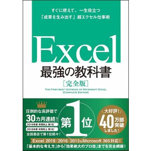 excel 最強の教科書 完全版 すぐに使えて 一生役立つ 成果を
